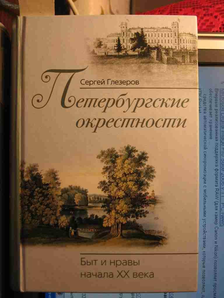Петербургские окрестности