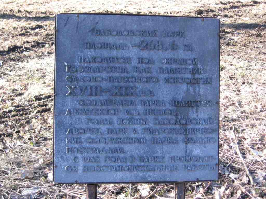 Табличка на входе в Баболовский парк