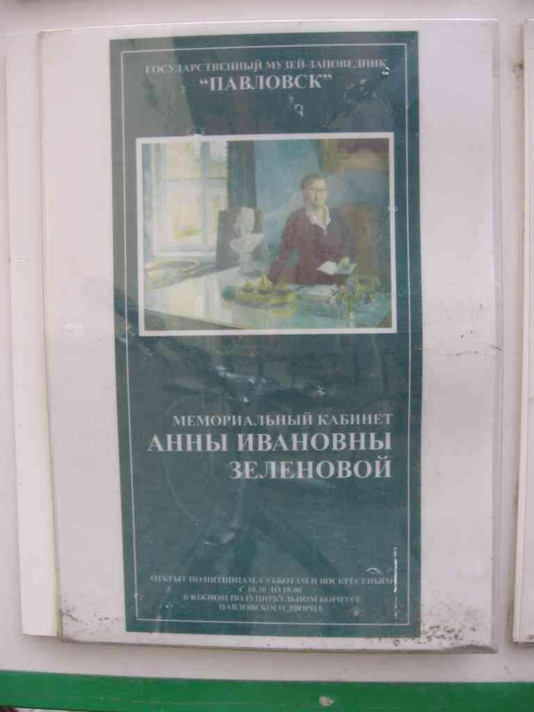 О кабинете А.И. Зеленовой